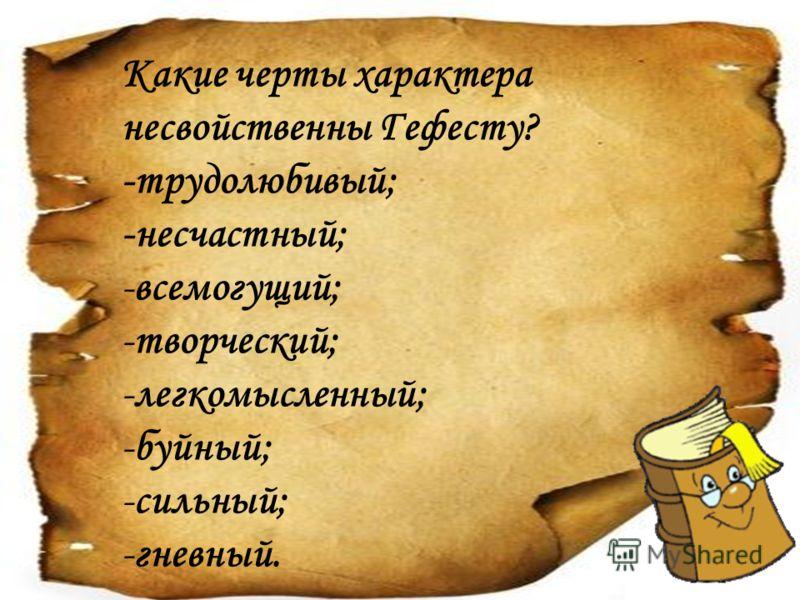 К какому событию из жизни Гефеста можно отнести выражение «добро должно быть с кулаками». Имеет ли такое мнение право на жизнь?
