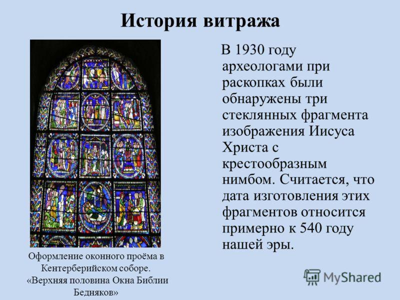 История витража В 1930 году археологами при раскопках были обнаружены три стеклянных фрагмента изображения Иисуса Христа с крестообразным нимбом. Считается, что дата изготовления этих фрагментов относится примерно к 540 году нашей эры. Оформление око