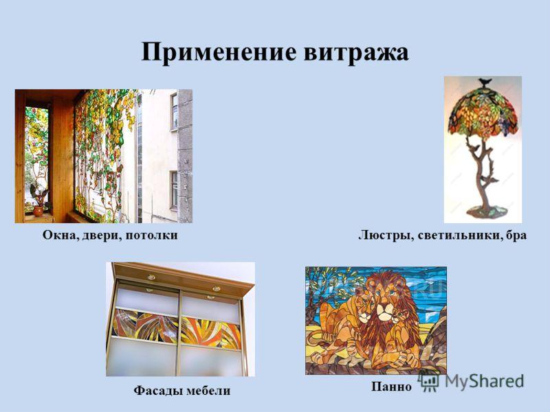 Применение витража Окна, двери, потолки Фасады мебели Панно Люстры, светильники, бра