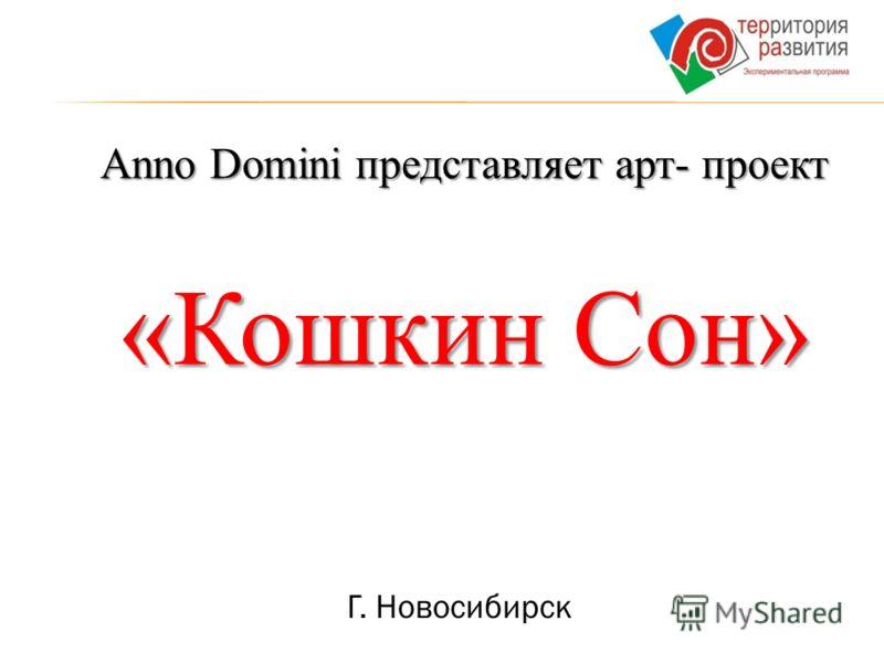 Г. Новосибирск Anno Domini представляет арт- проект «Кошкин Сон»