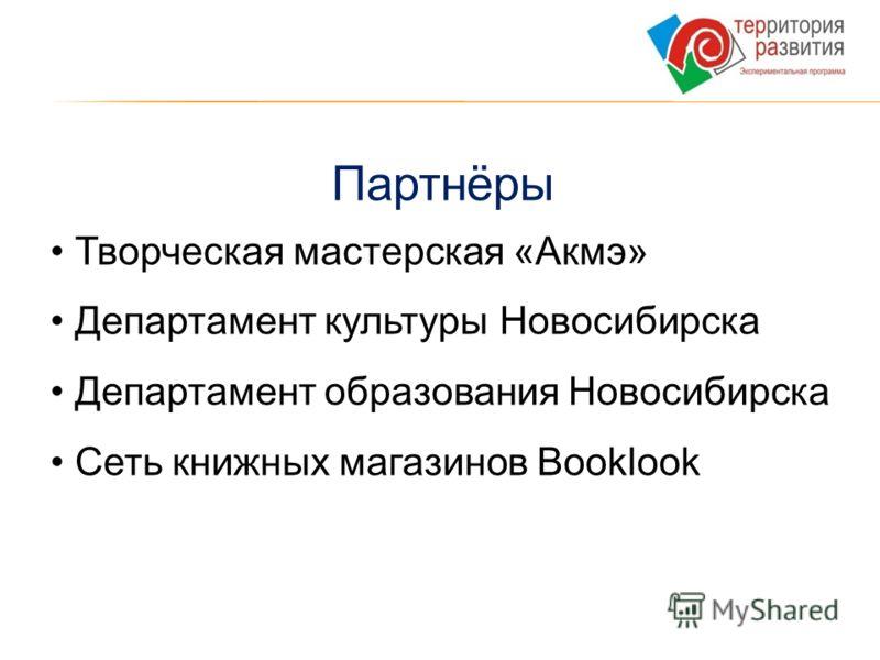 Партнёры Творческая мастерская «Акмэ» Департамент культуры Новосибирска Департамент образования Новосибирска Сеть книжных магазинов Booklook