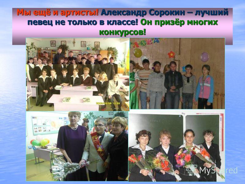 Мы ещё и артисты! Александр Сорокин – лучший певец не только в классе! Он призёр многих конкурсов!