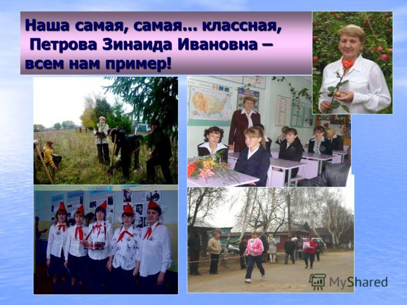 Наша самая, самая... классная, Петрова Зинаида Ивановна – всем нам пример!