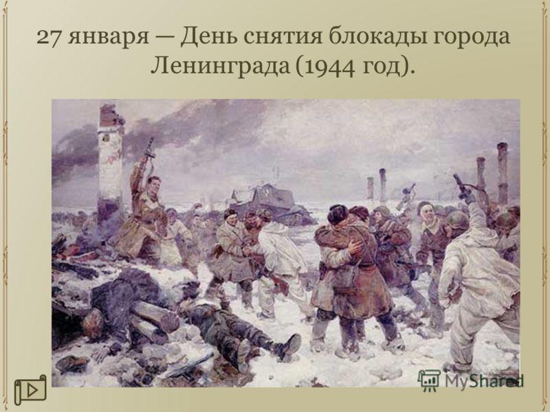 27 января День снятия блокады города Ленинграда (1944 год).