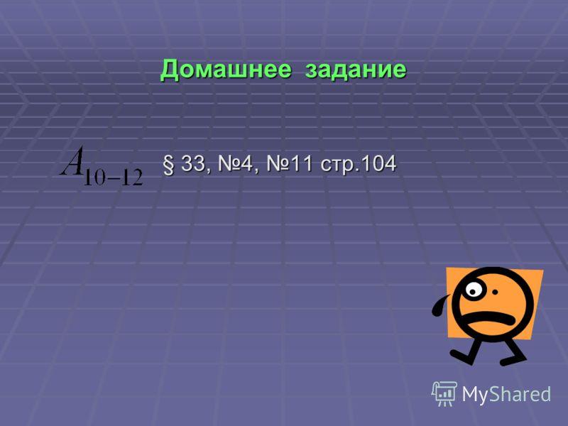 Домашнее задание § 33, 4, 11 стр.104 § 33, 4, 11 стр.104
