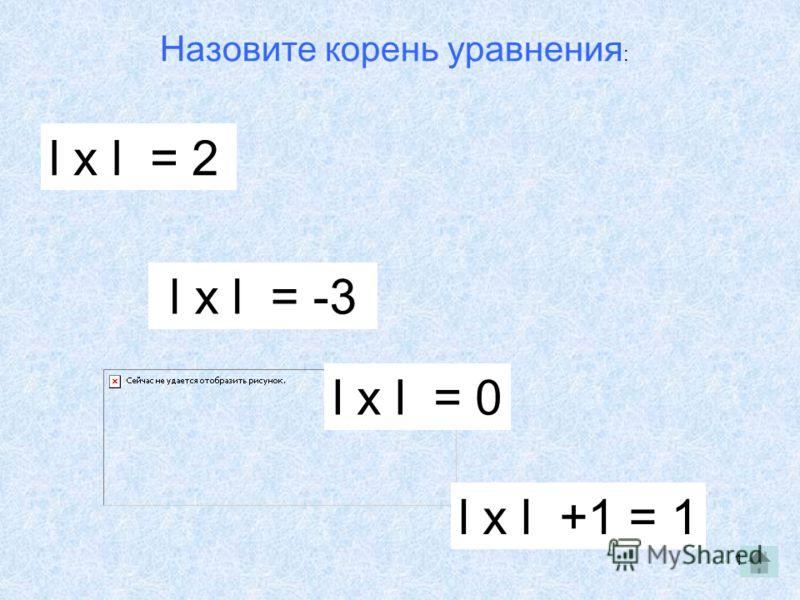 9 Выберите правильный ответ из трех предложенных : sin, если х = 2 1) - 12) 03) 1 1) - 12) 03) 1 - cos 7πx, если х = 3