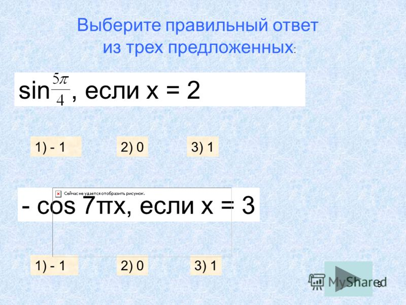 Выберите правильный ответ из трех предложенных : sin π = 1) - 1 2) 03) 1 1) - 1 2) 03) 1 1) - 1 2) 03) 1 1) - 1 2) 0 3) 1 sin = cos 0 = lcos πl =