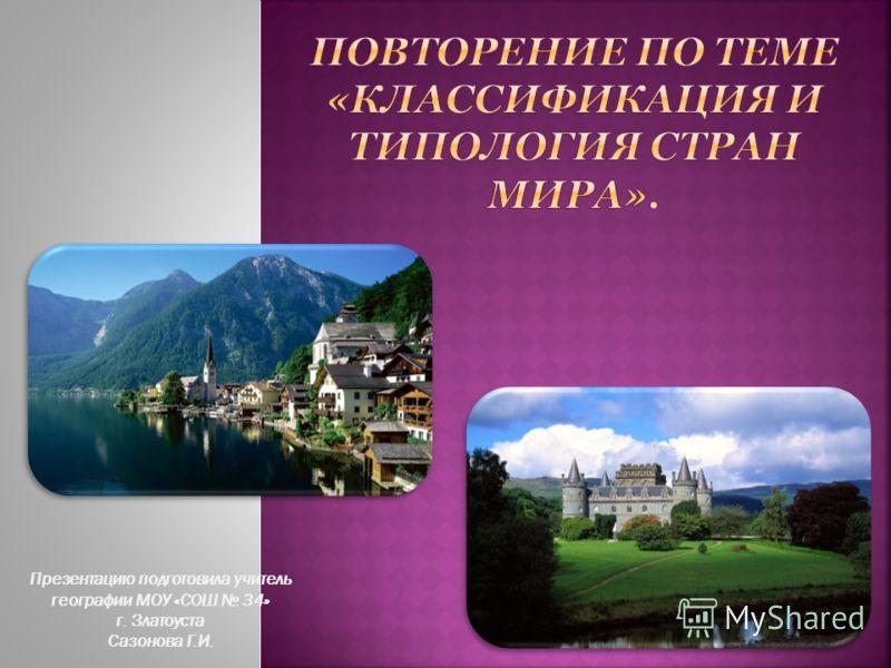 Презентацию подготовила учитель географии МОУ «СОШ 34» г. Златоуста Сазонова Г.И.