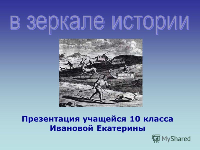 Презентация учащейся 10 класса Ивановой Екатерины