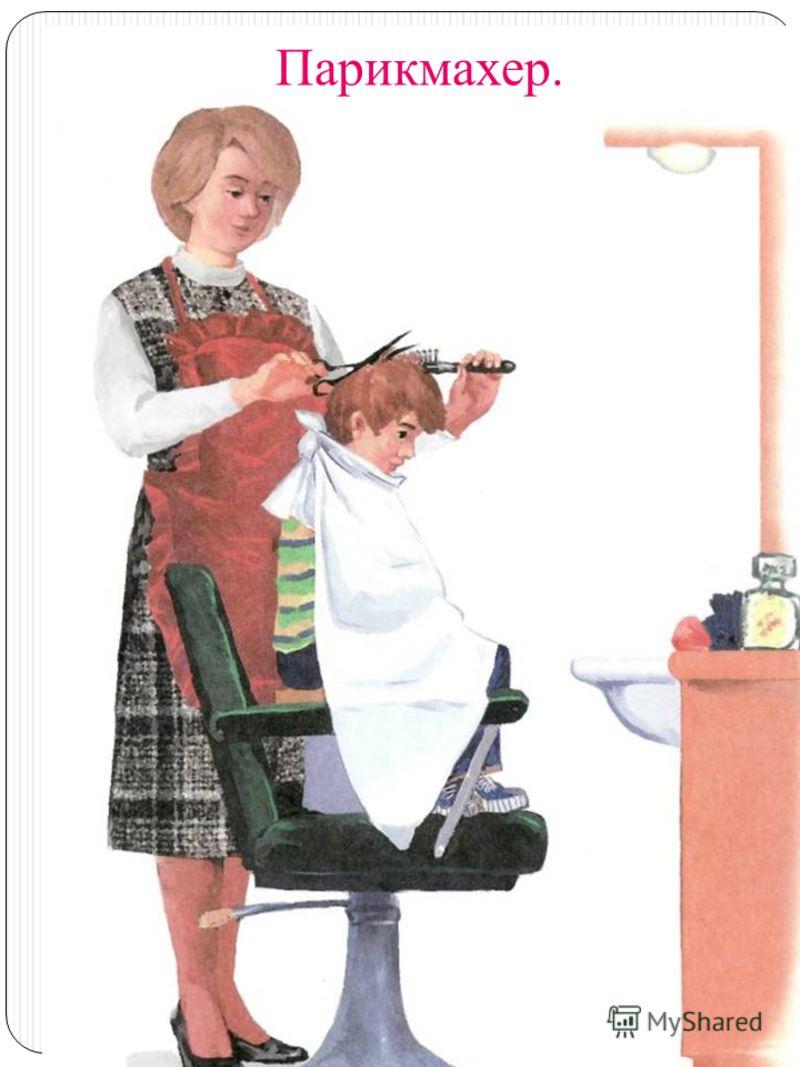 Парикмахер.