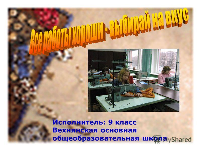 Исполнитель: 9 класс Вехнянская основная общеобразовательная школа