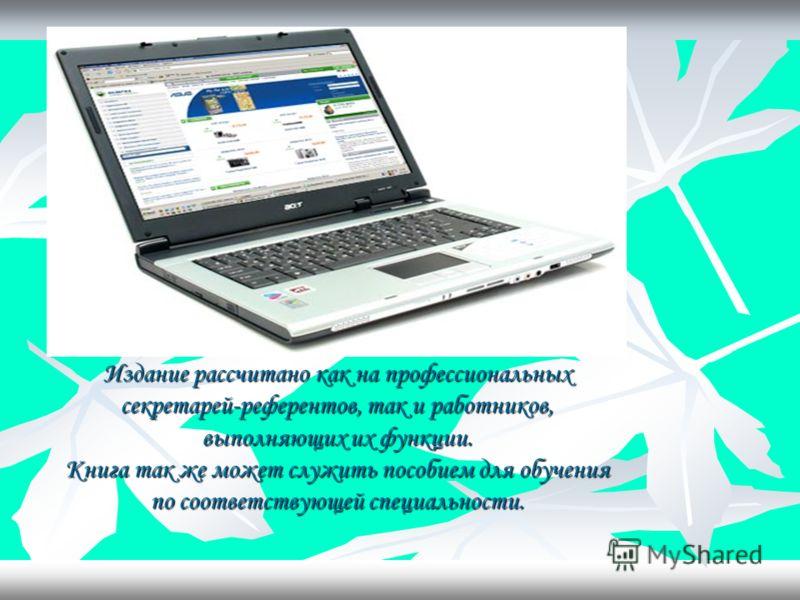Издание рассчитано как на профессиональных секретарей-референтов, так и работников, выполняющих их функции. Книга так же может служить пособием для обучения по соответствующей специальности.