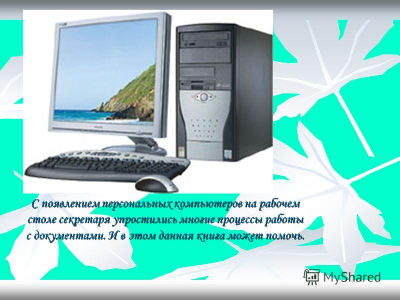 С появлением персональных компьютеров на рабочем столе секретаря упростились многие процессы работы с документами. И в этом данная книга может помочь.