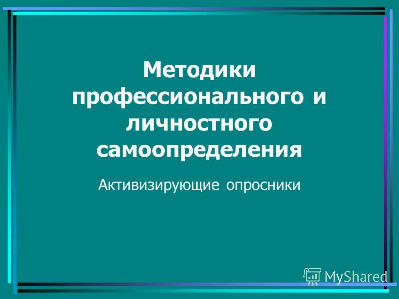 Методики профессионального и личностного самоопределения Активизирующие опросники