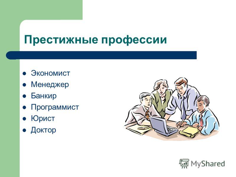 Престижные профессии Экономист Менеджер Банкир Программист Юрист Доктор