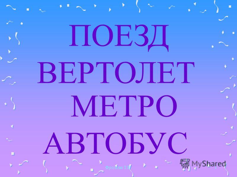 Фролова Т.В.1 АВТОБУС ПОЕЗД ВЕРТОЛЕТ МЕТРО