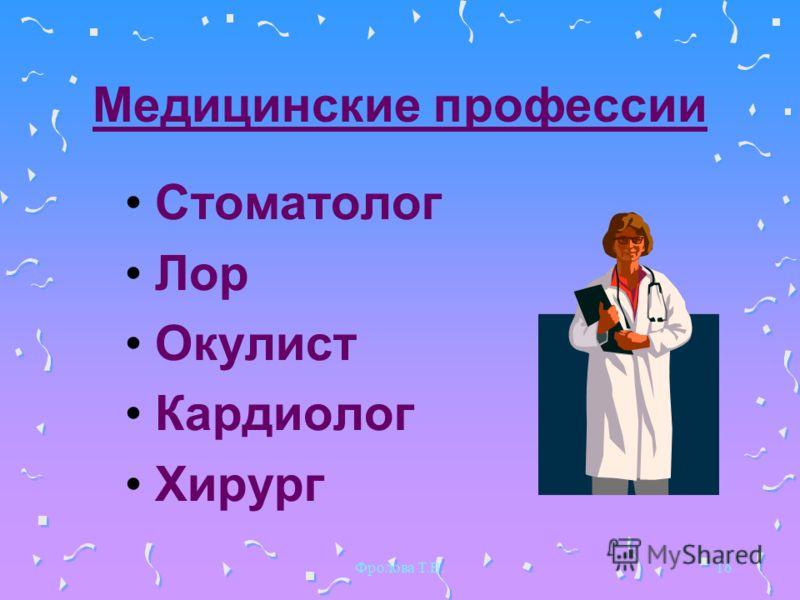 Фролова Т.В.16 Медицинские профессии Стоматолог Лор Окулист Кардиолог Хирург