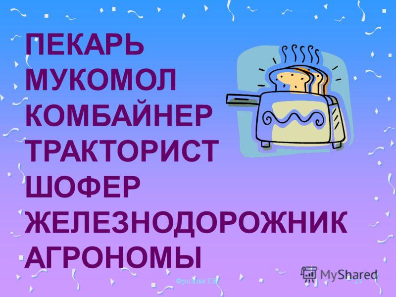 Фролова Т.В.24 ПЕКАРЬ МУКОМОЛ КОМБАЙНЕР ТРАКТОРИСТ ШОФЕР ЖЕЛЕЗНОДОРОЖНИК АГРОНОМЫ