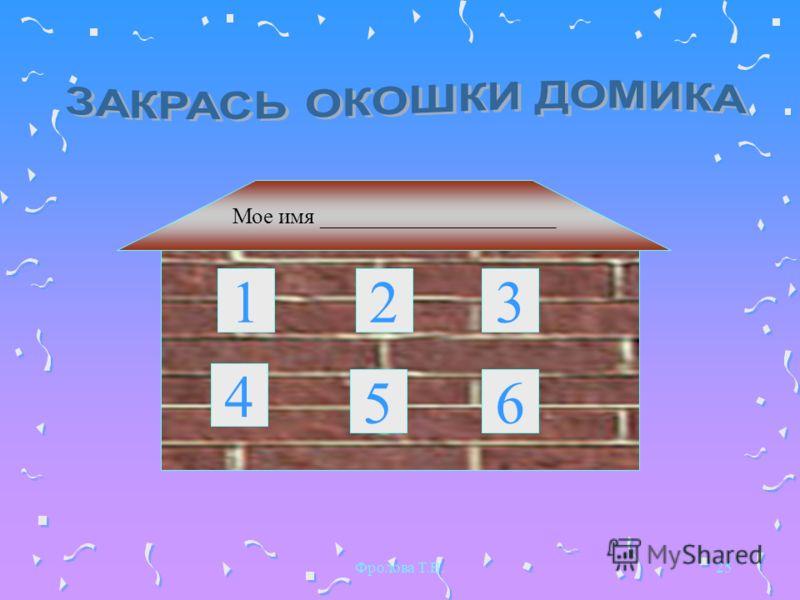 Фролова Т.В.25 Мое имя _____________________ 65 4 321
