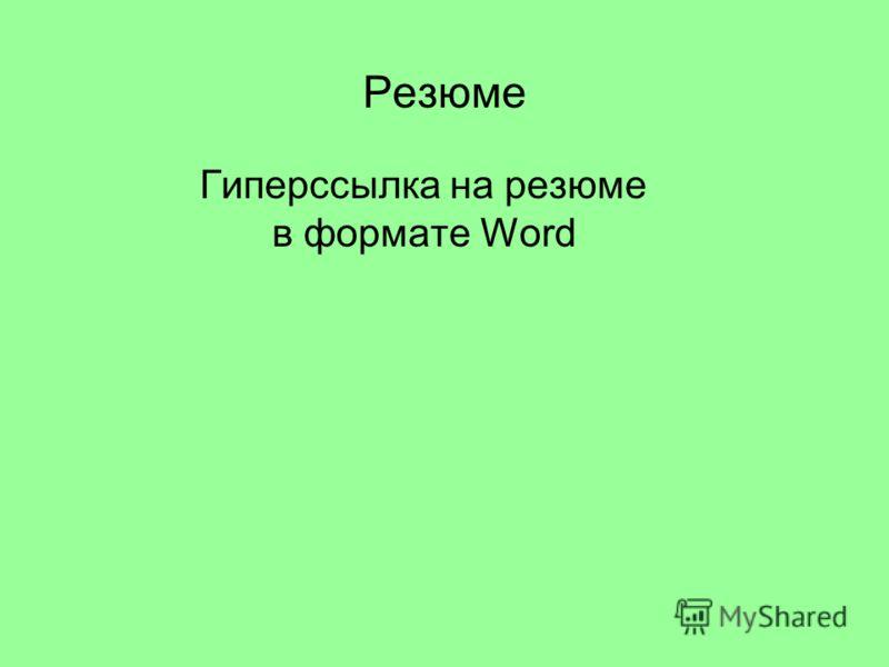 Резюме Гиперссылка на резюме в формате Word