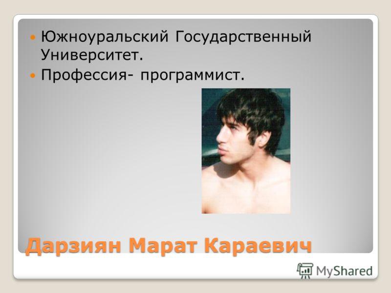 Дарзиян Марат Караевич Южноуральский Государственный Университет. Профессия- программист.