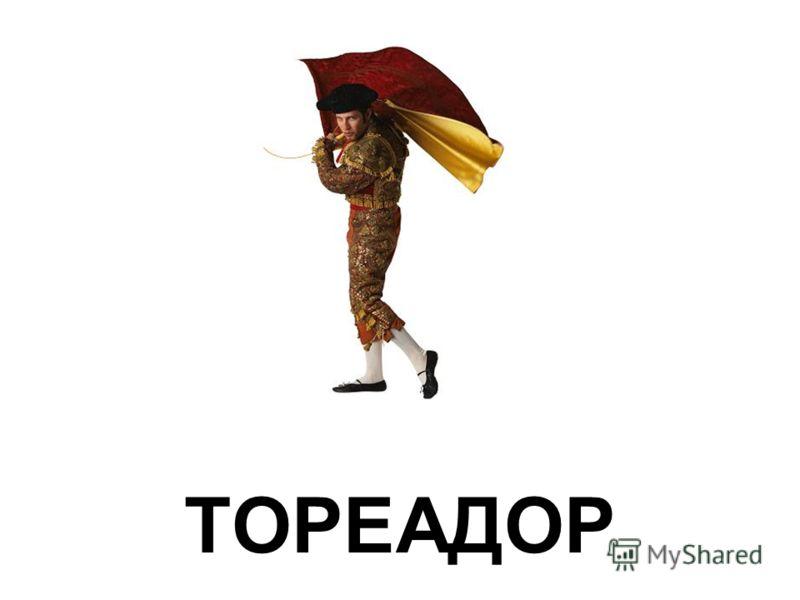ТОРЕАДОР