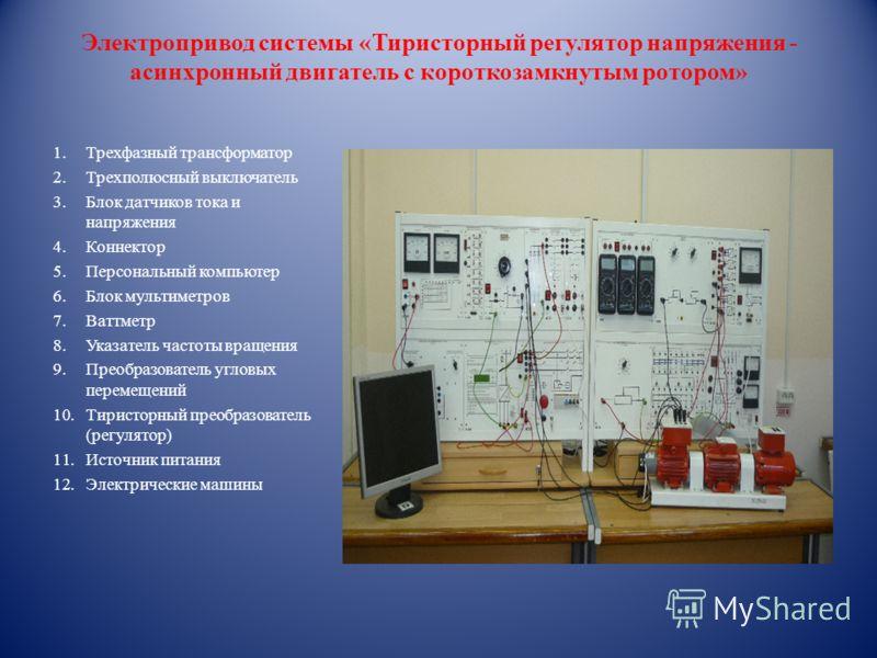Электропривод системы «Тиристорный регулятор напряжения - асинхронный двигатель с короткозамкнутым ротором» 1.Трехфазный трансформатор 2.Трехполюсный выключатель 3.Блок датчиков тока и напряжения 4.Коннектор 5.Персональный компьютер 6.Блок мультиметр