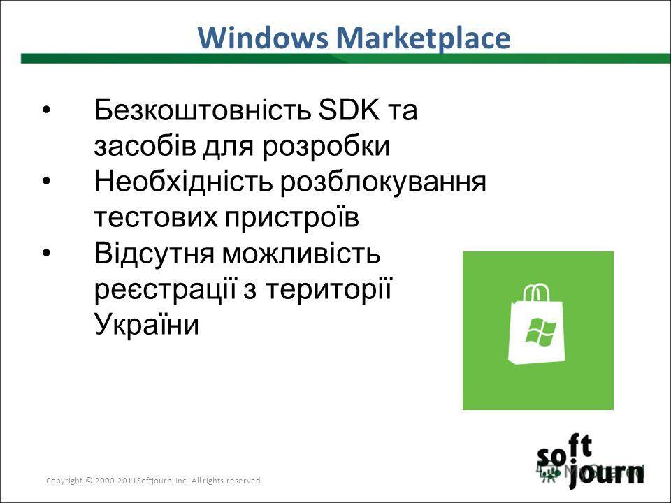Windows Marketplace Безкоштовність SDK та засобів для розробки Необхідність розблокування тестових пристроїв Відсутня можливість реєстрації з території України Copyright © 2000-2011Softjourn, Inc. All rights reserved