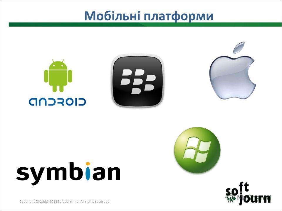Мобільні платформи Copyright © 2000-2011Softjourn, Inc. All rights reserved