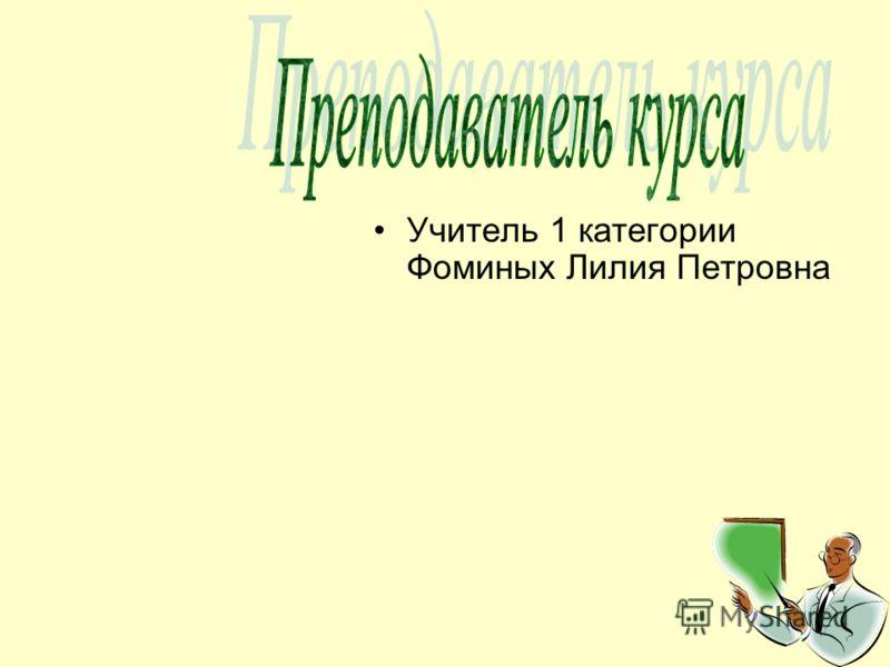 Учитель 1 категории Фоминых Лилия Петровна