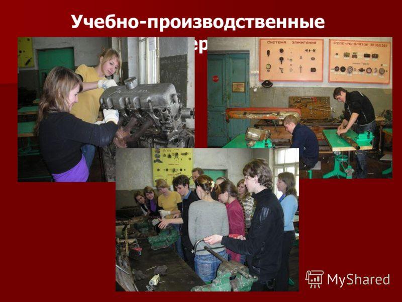 Учебно-производственные мастерские