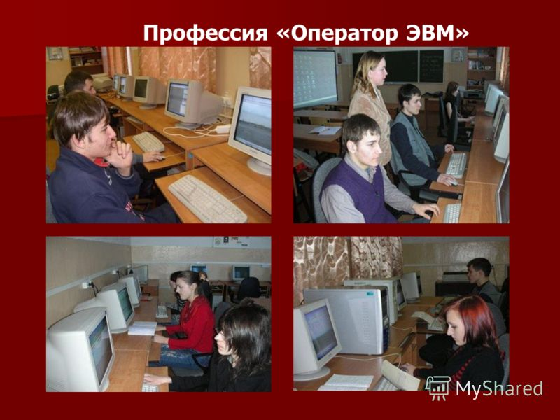 Профессия «Оператор ЭВМ»