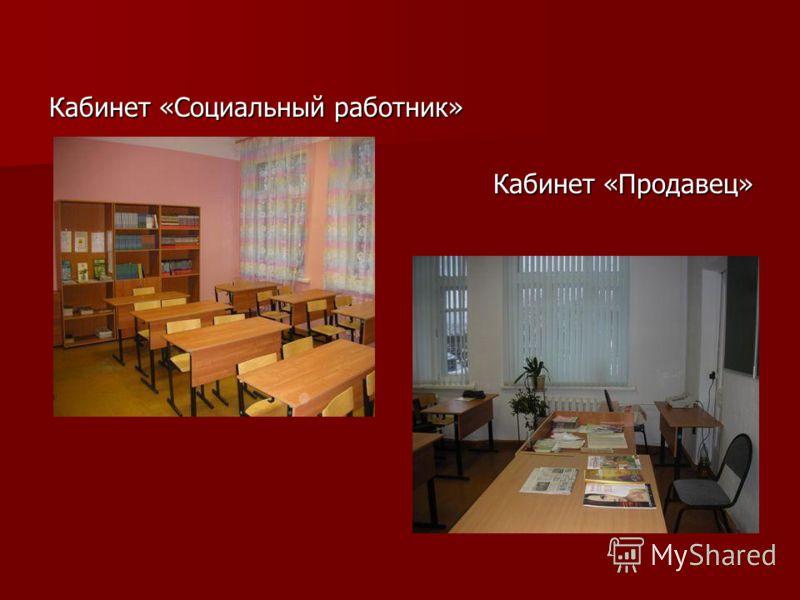 Кабинет «Социальный работник» Кабинет «Продавец»