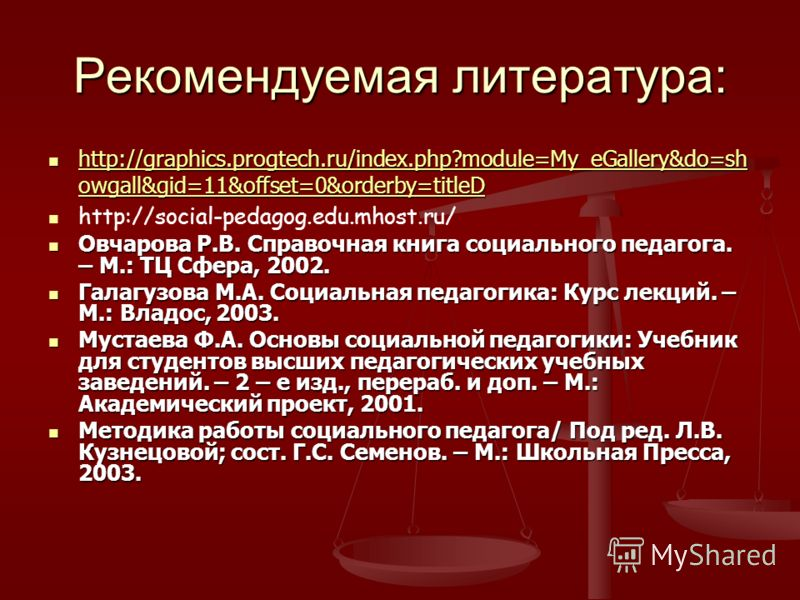 Рекомендуемая литература: http://graphics.progtech.ru/index.php?module=My_eGallery&do=sh owgall&gid=11&offset=0&orderby=titleD http://graphics.progtech.ru/index.php?module=My_eGallery&do=sh owgall&gid=11&offset=0&orderby=titleD http://graphics.progte