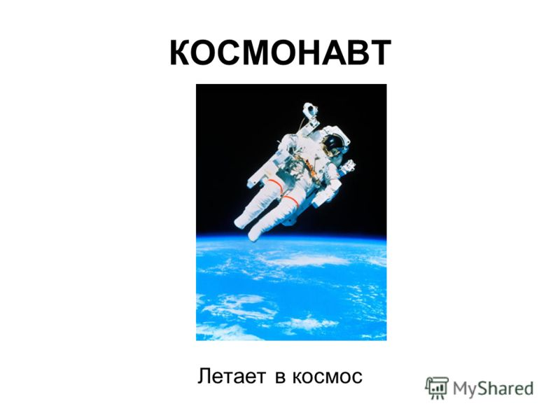 КОСМОНАВТ Летает в космос