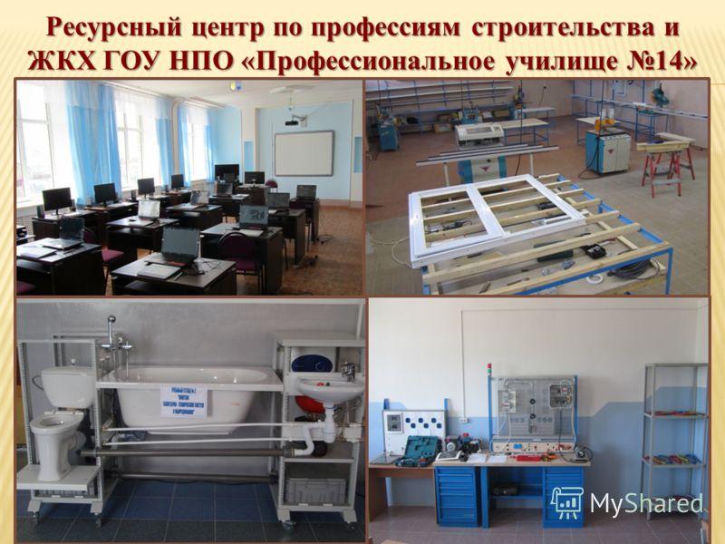 Ресурсный центр по профессиям строительства и ЖКХ ГОУ НПО «Профессиональное училище 14»