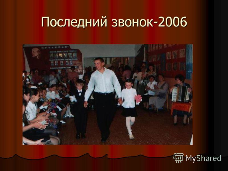 Последний звонок-2006