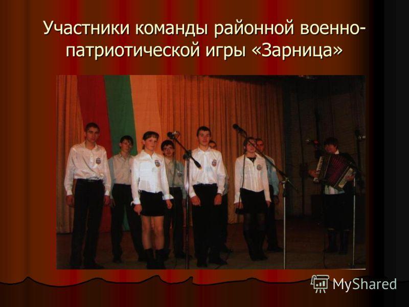 Участники команды районной военно- патриотической игры «Зарница»