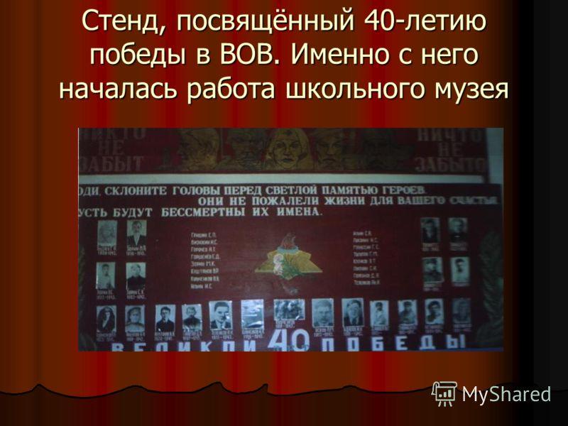 Стенд, посвящённый 40-летию победы в ВОВ. Именно с него началась работа школьного музея