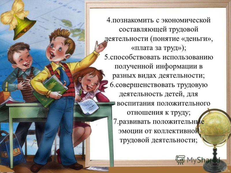 1.формировать у детей представления о разных профессиях; 2.учить самостоятельно продумывать ход трудового процесса, рассказывать об этом; 3.создавать условия для коллективного детского труда;