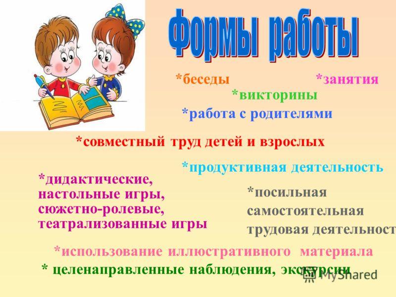 учитель- дефектолог воспитатели другие дети родители МОДЕЛЬ ВЗАИМОДЕЙСТВИЯ
