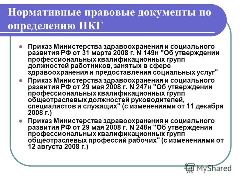 Приказ Министерства здравоохранения и социального развития РФ от 31 марта 2008 г. N 149н