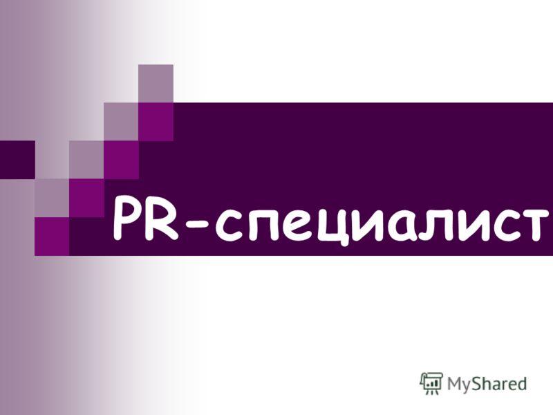 PR-специалист