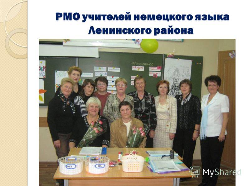 РМО учителей немецкого языка Ленинского района РМО учителей немецкого языка Ленинского района