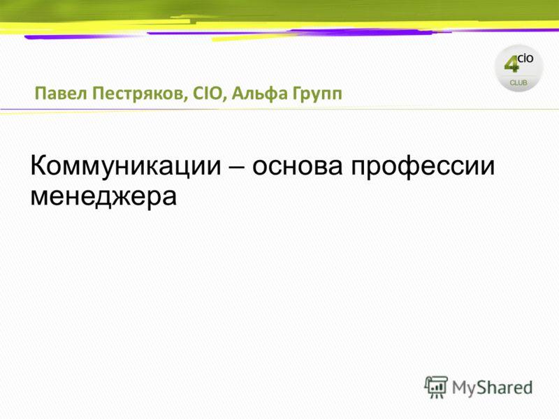 Павел Пестряков, CIO, Альфа Групп Коммуникации – основа профессии менеджера