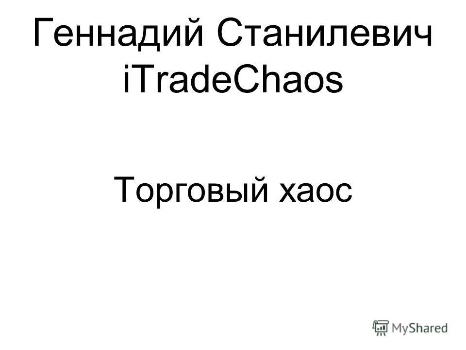 Геннадий Станилевич iTradeChaos Торговый хаос