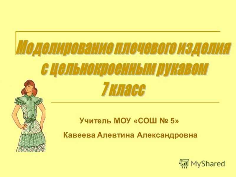 Учитель МОУ «СОШ 5» Кавеева Алевтина Александровна