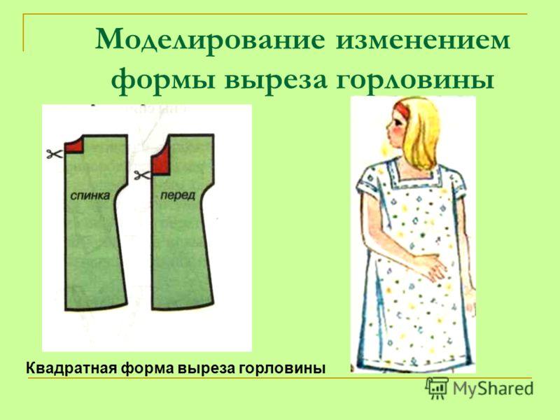Моделирование изменением формы выреза горловины Квадратная форма выреза горловины