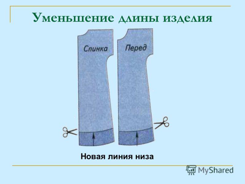 Уменьшение длины изделия Новая линия низа