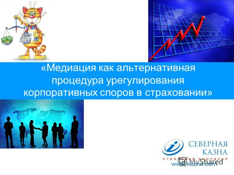 «Медиация как альтернативная процедура урегулирования корпоративных споров в страховании»